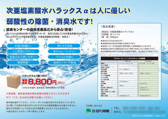 次亜塩素酸水ハラックスαは人に優しい弱酸性の除菌・消臭水です